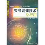 变频调速技术及应用(王瑾)