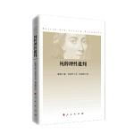 纯粹理性批判(精装,2017年新版)