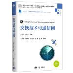 交换技术与通信网