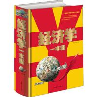 包邮经济学一本通单色 中国经济西方经济学原理 国际经济学宏观微观政治经济学管理概论书籍 货币战争 经济学通识资本论金融