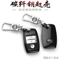 专用于起亚K3S K4 K5 索兰托L 新智跑 傲跑KX5汽车用钥匙包套壳扣