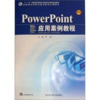 【RT3】PowerPoint应用案例教程(附光盘) 李彪 哈尔滨工程大学出版社 9787811332100