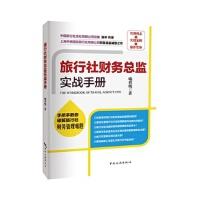 【RT4】旅行社财务总监实战手册 喻祥明 中国旅游出版社 9787503250057