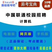 2018年中国联通校园招聘考试(计算机)易考宝典在线题库/章节练习试卷/非教材