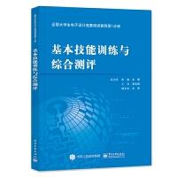 基本技能训练与综合测评/高吉祥/全国大学生电子设计竞赛培训教程(第1分册) 电子工业出版社