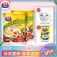 西麦西澳阳光红枣牛奶燕麦片560g*2袋 即食免煮早餐麦片冲饮小袋