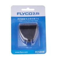 理发器原装刀头剪发器电动推子剃头剪头刀配件 飞科FC5808 FC5809