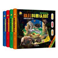 神奇手电筒幼儿科普认知系列全4册 恐龙王国历险记 3-6-8岁儿童视觉大发现动物科普百科全书 亲子互动益智游戏书籍 亲