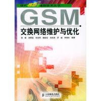 GSM交换网络维护与优化――现代移动通信技术丛书张威 汤炳富著人民邮电出版社9787115129307