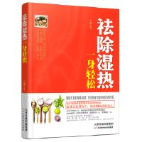 【新书店正版】 祛除湿热,一身轻松 王淼 天津科学技术出版社 9787557606961