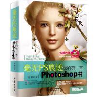 毫�oPS痕�E-你的第一本Photoshop��,�w�i,水利水�出版社【正版�F�】