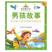 七彩童书坊:男孩故事(注音版 水晶封皮)