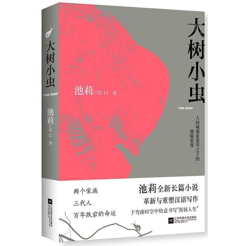 """大树小虫(池莉作品)鲁迅文学奖、""""中国作家""""鄂尔多斯文学奖获得者池莉十年磨一剑。全新史诗性长篇巨著。两个家族、三代人物的百年跌宕命运。中国当代版""""百年孤独""""。"""