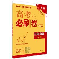 理想树67高考2020新版高考必刷卷 五年真题 地理 2015-2019高考真题卷汇编