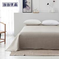 当当优品床单 亚麻双人加大床单230*250cm