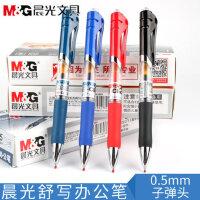 晨光文具K35按动中性笔水笔医生处方笔墨蓝色0.5可按动签字笔会议笔水笔教师批改作业红笔