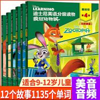 迪士尼英语分级读物基础级第4级6册 冰雪奇缘 英文原版书儿童绘本6-12岁 适合小学生三四年级的英语阅读绘本儿童故事书