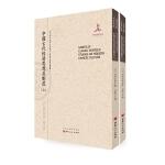 5折包邮 中国古代经济思想及制度 套装上下册 近代海外汉学名著丛刊 历史文化与社会经济 国家出版基金资助项目