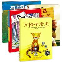 海豚绘本花园:我能行・自信力培养绘本(套装全4册) [3-8岁] 方格子老虎+你很快就会长高+我选我