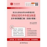 武汉大学政治与公共管理学院856近现代中外政治制度历年考研真题汇编(含部分答案)-在线版_赠送手机版(ID:87271