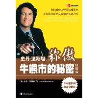 史丹 温斯坦称傲牛熊市的秘密(珍藏版) 杰克・潘考夫斯基 中国青年出版社
