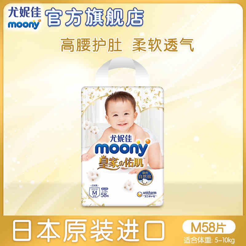 Natural moony 裤型纸尿裤M58 单包【男女通用】 M58*1包