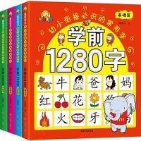 学前1280字共4册识字卡片 3-6岁儿童基础识字 学前幼儿阅读与识字书5-6岁象形字 学龄前儿童 全脑记忆幼小衔接教