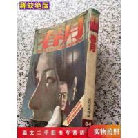 【二手九成新】春月皇冠出版社不详皇冠出版社
