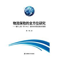 """物流保险的全方位研究――基于上海""""四个中心""""建设和自贸区建设的背景"""