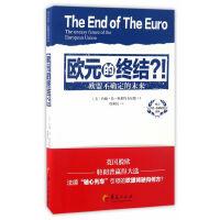 欧元的终结