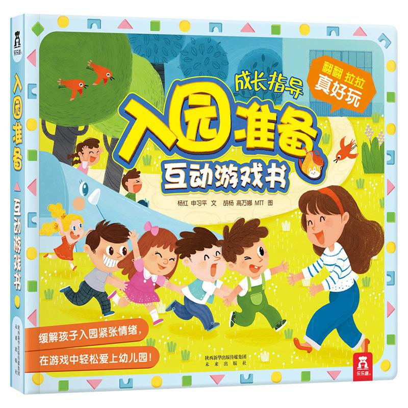 入园准备互动游戏书 0-3岁 缓解孩子入园紧张,在游戏中轻松爱上幼儿园! 宝宝入园不抵触,上学不哭闹!乐乐趣互动游戏书