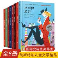 8册套装 凯斯特纳儿童文学精品 德国儿童文学之父 国际安徒生奖获得者埃里希・凯斯特纳经典之作,每个童年都不可错过的好书
