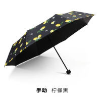 全自动雨伞女小清新晴雨两用女神简约森系防晒太阳伞 黑胶 柠檬 黑