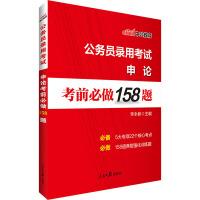 中公2018公务员录用考试申论考前必做158题第一版