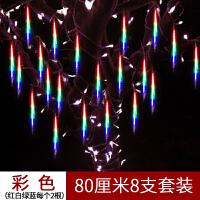 流星雨LED灯七彩灯管装饰树灯闪灯串灯室外亮化圣诞树灯户外防水