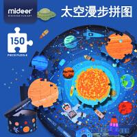 弥鹿(mideer)儿童太空漫步150p培养想象力专注力益智拼图早教玩具