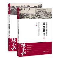 中华人民共和国建国史研究(套装共1、2册,新修订版)著名学者杨奎松的又一力作