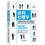 谈判心理学:扭转乾坤的心理学谈判技巧(畅销3版)