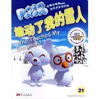 小企鹅pororo(礼品装,11本书,22个故事,含6集动画VCD碟片,六只可爱彩色画笔)