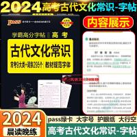 pass绿卡晨读晚练高考语文必背古诗文64篇+高考古代文化常识 2本2020版