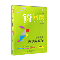 包邮2020版锐阅读小学语文阅读与写作六年级 6年级锐阅读小学语文阅读与写作 9787514213768