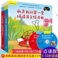 丽声我的第一套拼读英文绘本3&4外研社分级阅读课外读物儿童英语绘本少儿英语自学朗读