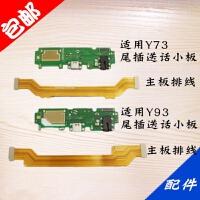 适用vivo Y73尾插小板 Y93 充电USB接口 耳机插孔 送话器 话筒 麦克风 副板 小板 主