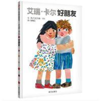 艾瑞卡尔好朋友硬壳精装绘本图画书适合2岁以上信谊正版童书