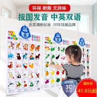 按图发音早教有声挂图启蒙婴幼儿数字拼音识字卡双语发声语音玩具