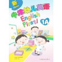 新牛津幼儿英语(English First) 1A 学生用书