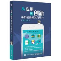 从应用到创新――手机硬件研发与设计(第二版)