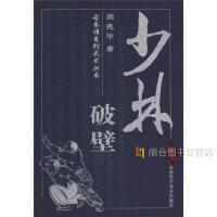 古拳谱系列武术丛书:少林破壁阎德华 著 山西科学技术出版社