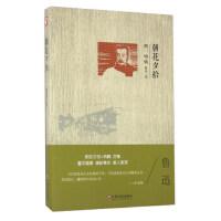 朝花夕拾 中国文联出版社