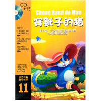 穿靴子的猫 世界经典童话系列 1CD+书